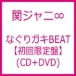 なぐりガキBEAT 【初回限定盤】(+DVD)