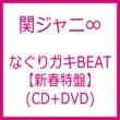 なぐりガキBEAT 【新春特盤】(+DVD)