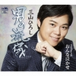 男の流儀/おんな泣かせ 【タイプB CDシングル】