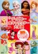 新版ディズニー全キャラクター大事典