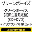《Loppi HMV限定クリアファイル3枚セット付き》 グリーンボーイズ 【初回生産限定盤】(CD+DVD)