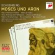 Moses und Aron : Hans Rosbaud / NDR SO, H.H.Fiedler, H.Krebs, Steingruber-Wildgans, Zollenkopf, etc (1954 Monaural)(2CD)