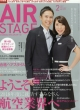 AIR STAGE編集部