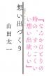 山田太一 (脚本家)