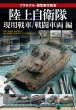プラモデル・模型製作教室-陸上自衛隊現用戦車 / 戦闘車両編-