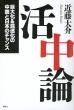 近藤大介 (評論家)