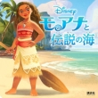 モアナと伝説の海(ディズニーブックス)新ディズニー名作コレクション(雑誌)