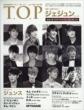 韓流T.O.P 2017年 3月号
