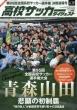 ワールドサッカーダイジェスト編集部