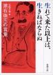 生れて来た以上は、生きねばならぬ 漱石珠玉の言葉 新潮文庫