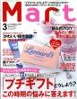 Mart編集部