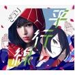 平行線 【初回生産限定盤】(+DVD)