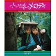 『小さな恋のメロディ』オリジナル・サウンドトラック