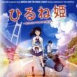 Hirunehime Original Soundtrack