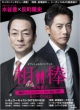 相棒-劇場版IV-オフィシャルガイドブック