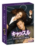 キャッスル/ミステリー作家のNY事件簿 シーズン7 コレクターズBOX Part2