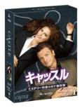 キャッスル/ミステリー作家のNY事件簿 シーズン7 コレクターズBOX Part1