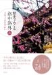 歴史でめぐる洛中洛外 上 上京・下京を中心に 京都を愉しむ