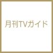 月刊 TVガイド関東版 2017年 3月号