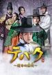 テバク 〜運命の瞬間(とき)〜DVD-BOX II