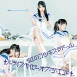 ノーライフベイビー・オブ・ジ・エンド (藍盤)【初回限定盤】
