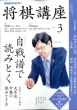 NHK将棋講座