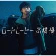 ロードムービー 【期間生産限定盤】 (CD+DVD)