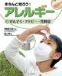 きちんと知ろう!アレルギー 3 ぜんそく・アトピー・花粉症