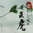NHK大河ドラマ おんな城主 直虎 音楽虎の巻 ニィトラ