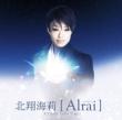 《Loppi・HMV限定》 Alrai 〜エルライ〜【スプリット・パッケージVol.1】(+DVD)