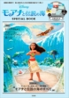 Disney モアナと伝説の海 SPECIAL BOOK