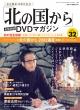「北の国から」全話収録DVDマガジン