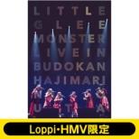 《Loppi・HMV限定セット ラバーキーホルダー付き》Little Glee Monster Live in 武道館 〜はじまりのうた〜(DVD)