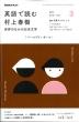 NHKラジオ 英語で読む村上春樹