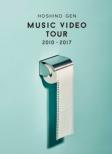 Music Video Tour 2010-2017 (DVD)