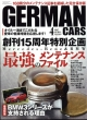 GERMAN CARS編集部