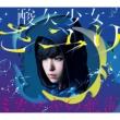 ミカヅキの航海 【初回生産限定盤A】(CD+Blu-ray)