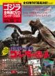 ゴジラ全映画DVDコレクターズBOX