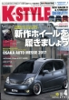 K-STYLE編集部