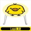 キイロイトリ ミニテーブル【Loppi限定】