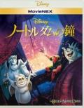 ノートルダムの鐘 MovieNEX [ブルーレイ+DVD]