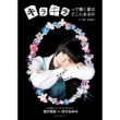 相沢梨紗×四方あゆみ キラキラって輝く星はどこにあるの でんぱ組.incアートブックコレクション 4