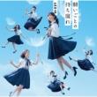 願いごとの持ち腐れ 【Type C 通常盤】(+DVD)