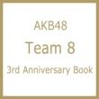 AKB48 チーム8 3rd Anniversary Book