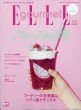 ELLE a table編集部