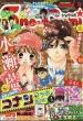 Sho-Comi (ショウコミ)2017年 4月 20日号