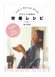 鈴木亜美の安産ごはん かわいいママになるための65のレシピ SHOGAKUKAN SELECT MOOK