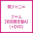 ジャム 【初回限定盤A】(+DVD)