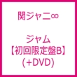 ジャム 【初回限定盤B】(+DVD)