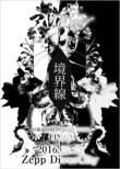 2016.10.23 47都道府県 ONEMAN TOUR FINAL-境界線-@Zepp DiverCity